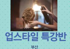 ♥여름방학맞이 업스타일 특강반♥