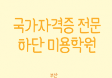 부산최고합격률 국가자격증전문뷰티학원!