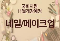 11월개강예정 국비지원 네일/메이크업…