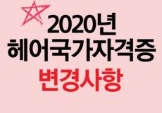 2020년 헤어국가자격증 변경사항