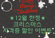 ★크리스마스선물★ 자격증 할인 혜택!