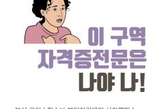 미용국가자격증 전문 뷰티아카데미 쇼보…