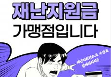 재난지원금 가맹점 쇼보사하~!!