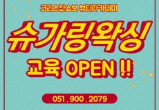 슈가링 왁싱 교육 OPEN!!