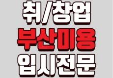 취/창업전문 부산뷰티교육 쇼보사하